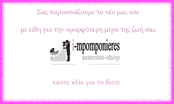 new-card-impomponiere1111s